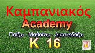 k16-kampaniakou
