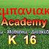 Αύριο Παρασκευή 21/08 η πρώτη γνωριμία της Κ-16 με τον προπονητή και διοίκηση