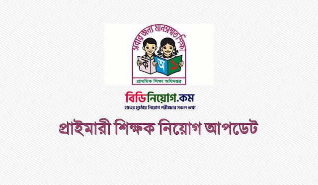 Primary Assistant Teacher Job Circular 2020 | Notice