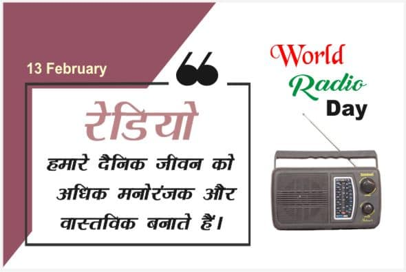 world radio day quotes in hindi whatsapp