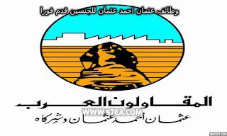 وظائف مؤسسة المقاولون العرب لإدارة البنية التحتية