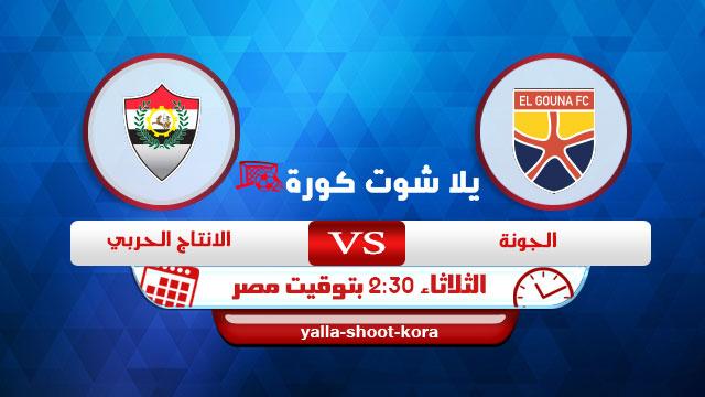 al-gounah-vs-el-entag-el-harby