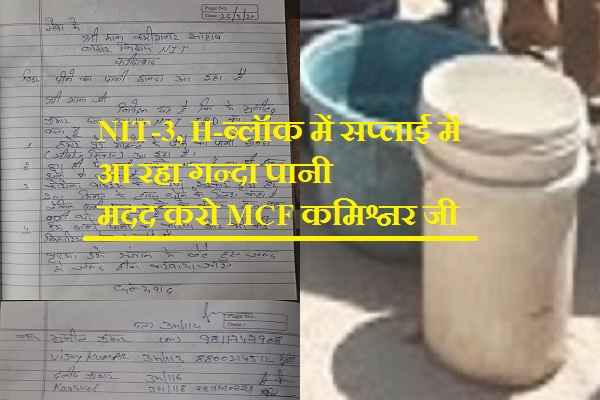 faridabad-nit-3-h-block-dirty-drinking-water-people-in-problem