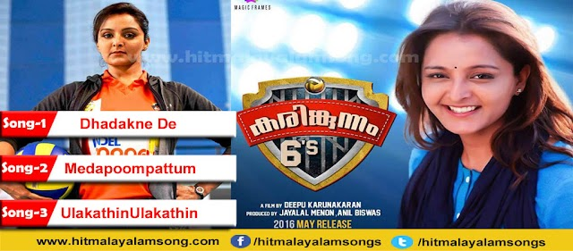 Karinkunnam 6s (2016) Malayalam Movie Songs Lyrics