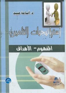 تحميل كتاب إستراتيجيات التأمين ، المفهوم - الأهداف pdf د. أسامة عبيد، مجلتك الإقتصادية