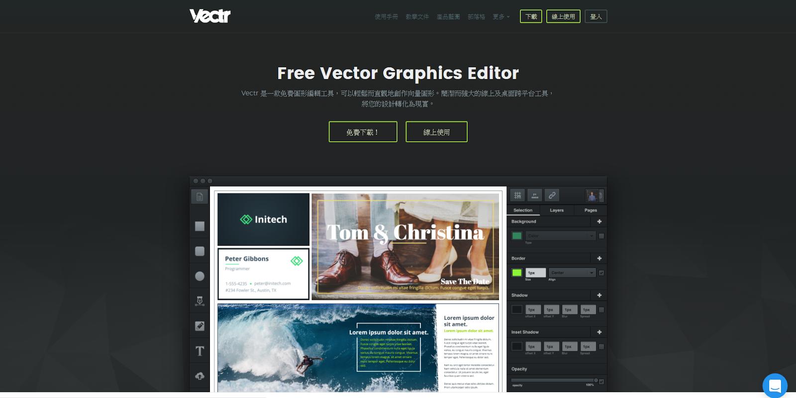 Vectr 免費跨平台同步圖形編輯工具,訴求簡單創作向量圖檔