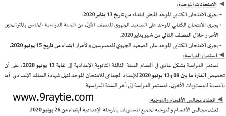 الامتحان الجهوي 2019