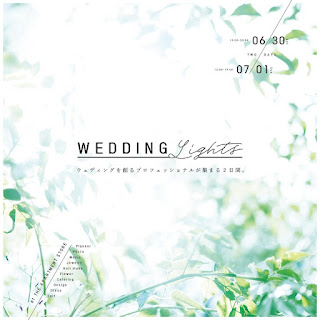 【event information】7/1ウエディングイベント「Wedding Lights」に出店します!