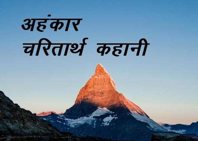 Best motivation kahani ego story in hindi अहंकार का त्याग