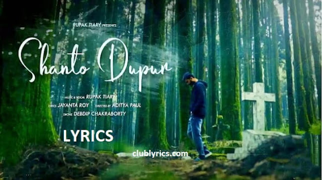 Shanto Dupur Lyrics
