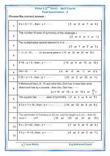 ١٠٠ سؤال ماث الصف الخامس الابتدائي منهج شهر أبريل math 5 + الاجابات