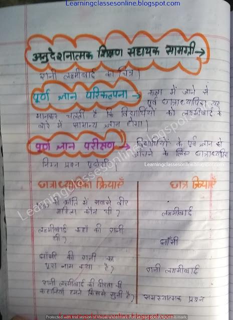 hindi path yojna