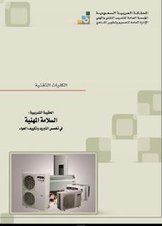 السلامة المهنية في التبريد والتكييف pdf