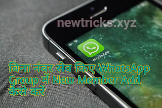Bina Number save kiye whatsapp group Me New Member Add kaise Kare,how to send whatsapp message without save number.