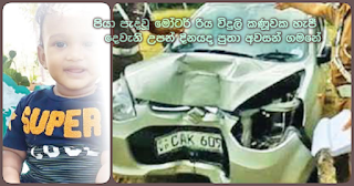 Motor vehicle driven by father strikes lamp-post -- son goes on last journey on second birthday!