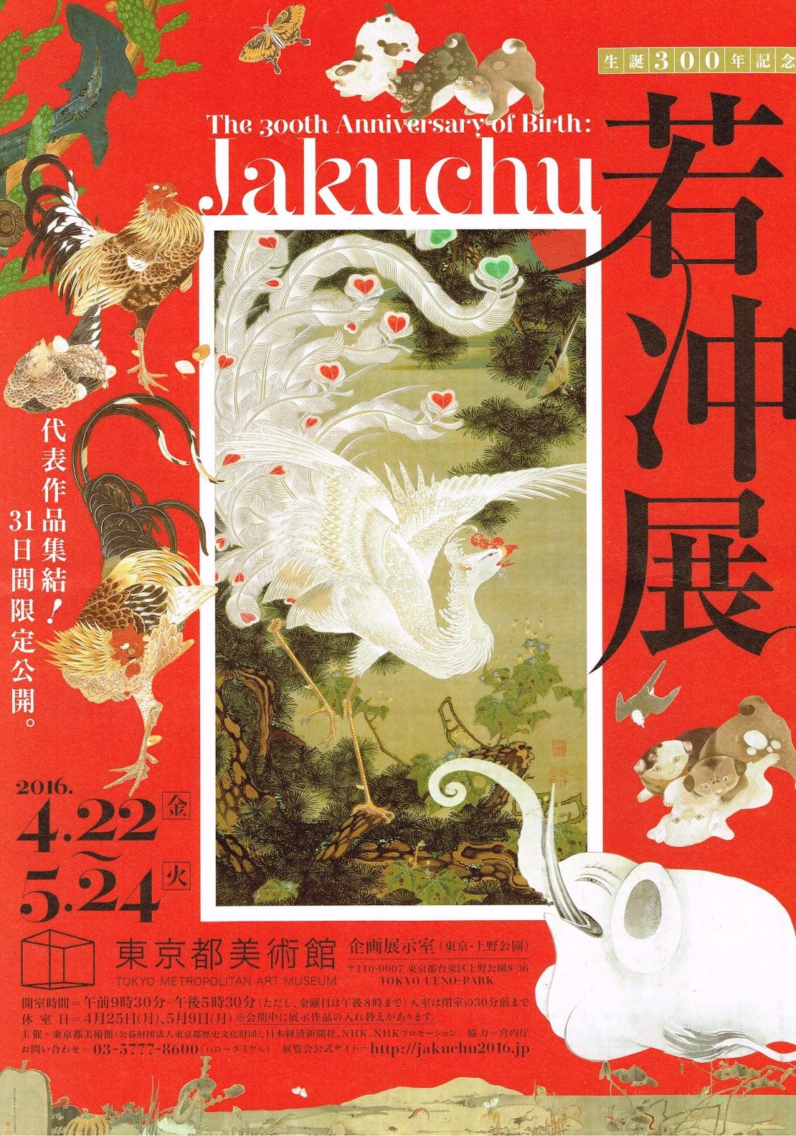 東京国立博物館 - 展示 年間スケジュール