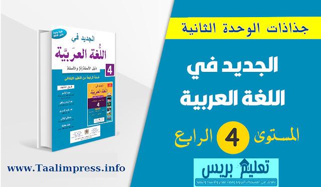 جذاذات الجديد في اللغة العربية لجميع المكونات المستوى الرابع ابتدائي بصيغة WORD و PDF