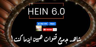 تحميل برنامج هين 6 Hein آخر اصدار ومشاهدة القنوات المشفرة مجاناً
