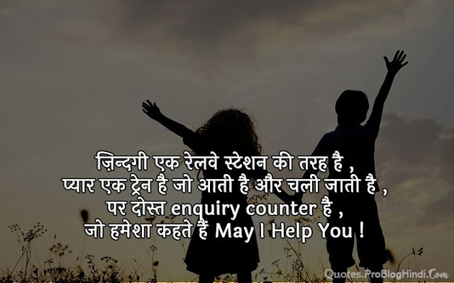 friendship day quotes with images in hindi