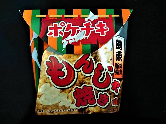 ファミリーマート 関東限定 ポケチキ(もんじゃ焼き味)