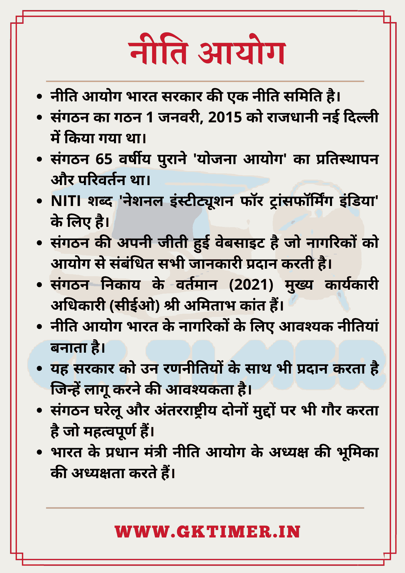 नीति आयोग पर निबंध   Essay on NITI Aayog in Hindi   10 Lines on NITI Aayog in Hindi