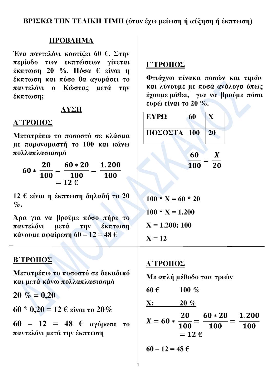 7beaf8ce99 Κεφ. 42ο – Λύνω προβλήματα με ποσοστά  Βρίσκω την τελική τιμή ...