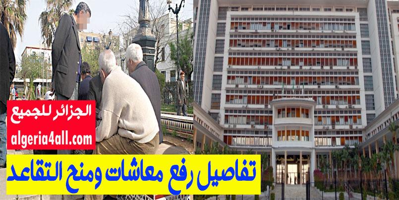 رفع معاشات ومنح التقاعد,الحكومة الجزائرية تقرر رفع معاشات ومنح التقاعد من 2 إلى 7 بالمئة,Augmentation de la pension de retraite