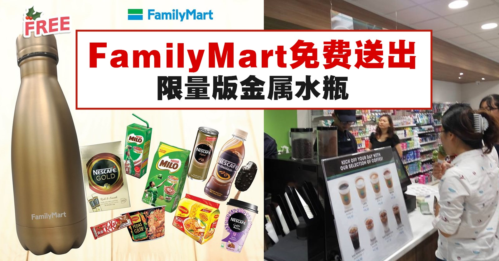 FamilyMart免费送出限量版金属水瓶