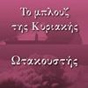 Νατάσσα Καραμανλή