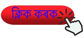 introduction  of computer,Monitor,Technology,computer history in assamese,Assamese,parts of computer,কম্পিউটাৰ আৰু অসমীয়া ভাষা,computers,
