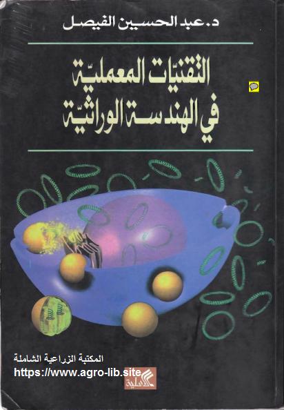 كتاب : التقنيات المعملية في الهندسة الوراثية