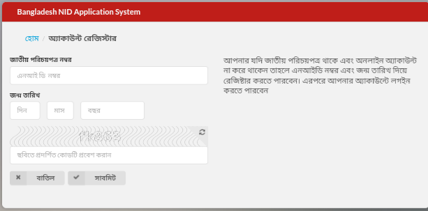 Nid Card Check In Bangladesh Online Smart Card Original Copy Download Nid Service