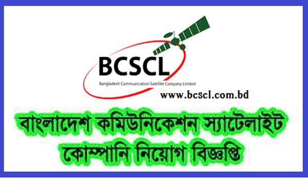 BCSCL Job Circular 2021