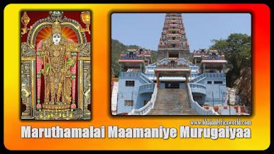 Maruthamalai Maamaniye Tamil Song Lyrics in English