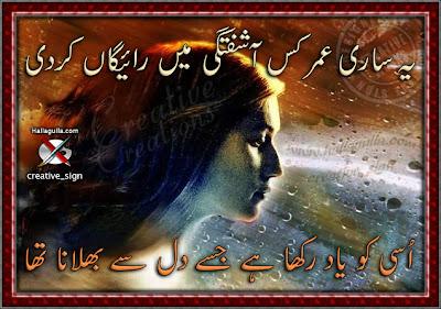 Animated Sad Wallpapers 40 Happy Amp Sad Urdu Shayari Pictures Wallpapers Urdu