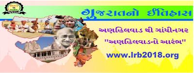 Gujarat No Itihas  Part-1 PDF By: Vijay Jadav