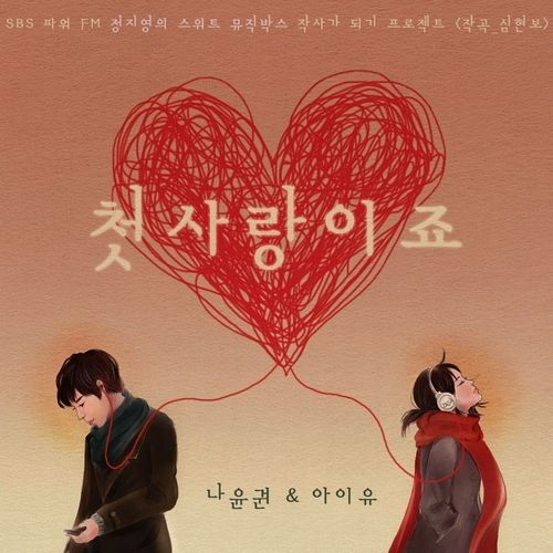 IU & Na Yoon Kwon – First Love – Single (ITUNES PLUS AAC M4A)
