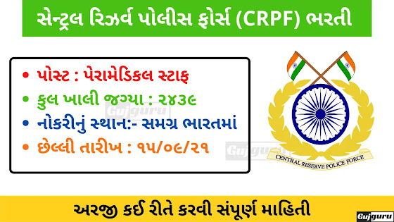 Central Reserve Police Force (CRPF) Recruitment