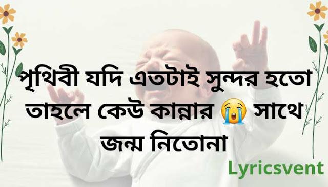 status in bengali