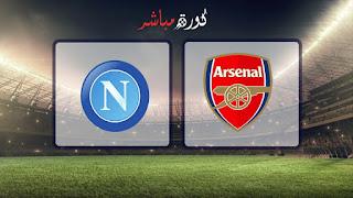 مشاهدة مباراة آرسنال ونابولي بث مباشر 11-04-2019 الدوري الأوروبي