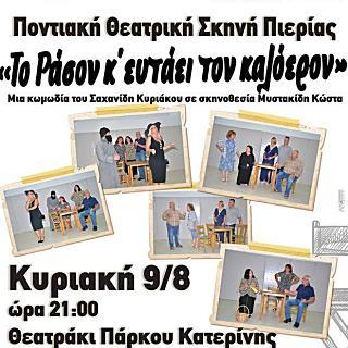 """""""Το ράσον κ'ευτάει τον Καλόγερον"""" - Κυριακή 9 Αυγούστου στο Δημοτικό Αμφιθέατρο Πάρκου Κατερίνης"""