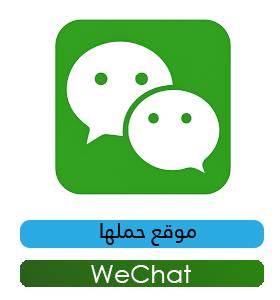 تحميل برنامج وي شات Download WeChat 2020 دردشه لهواتف الاندرويد والايفون والكمبيوتر