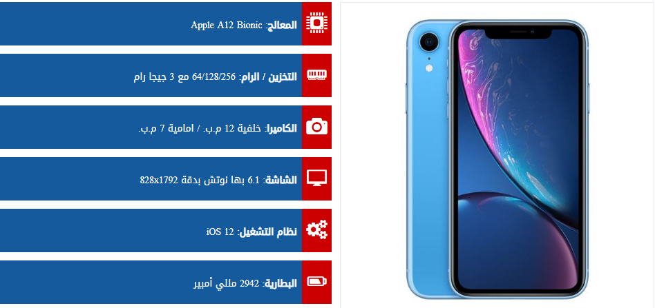 سعر iPhone XR