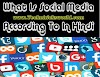 What Is Social Media According To In Hindi