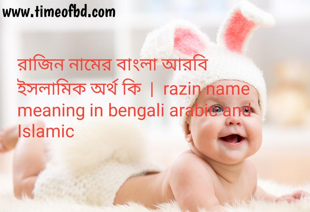 রাজিন নামের অর্থ কী, রাজিন নামের বাংলা অর্থ কি, রাজিন নামের ইসলামিক অর্থ কি, razin  name meaning in bengali