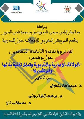 سيدي قاسم: المركز المغربي للأبحاث حول المدرسة ينظم لقاء تكوينيا لفائدة الأساتذة المتعاقدين