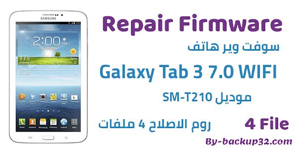 سوفت وير هاتف Galaxy Tab 3 7.0 WIFI موديل SM-T210 روم الاصلاح 4 ملفات تحميل مباشر