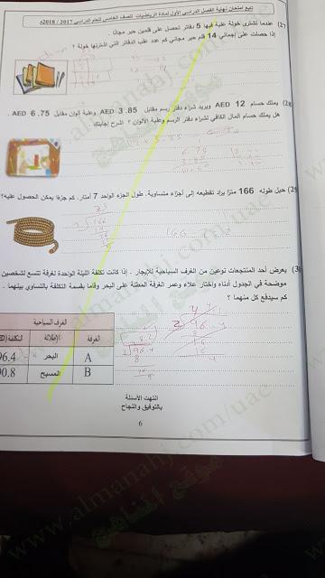 الامتحان الوزاري لمادة الرياضيات للصف الخامس نهاية الفصل الدراسي الأول