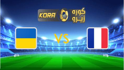 مشاهدة مباراة فرنسا وأوكرانيا بث مباشر اليوم 7-10-2020 مباراة ودية