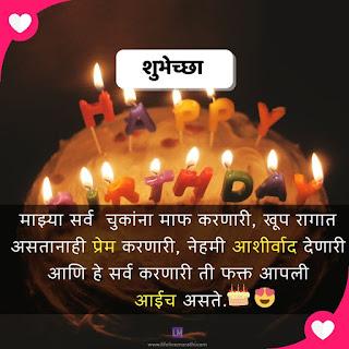 Happy Birthday Wishes In Marathi, वाढदिवसाच्या हार्दिक शुभेच्छा, Happy Birthday Wishes for mother In Marathi aai